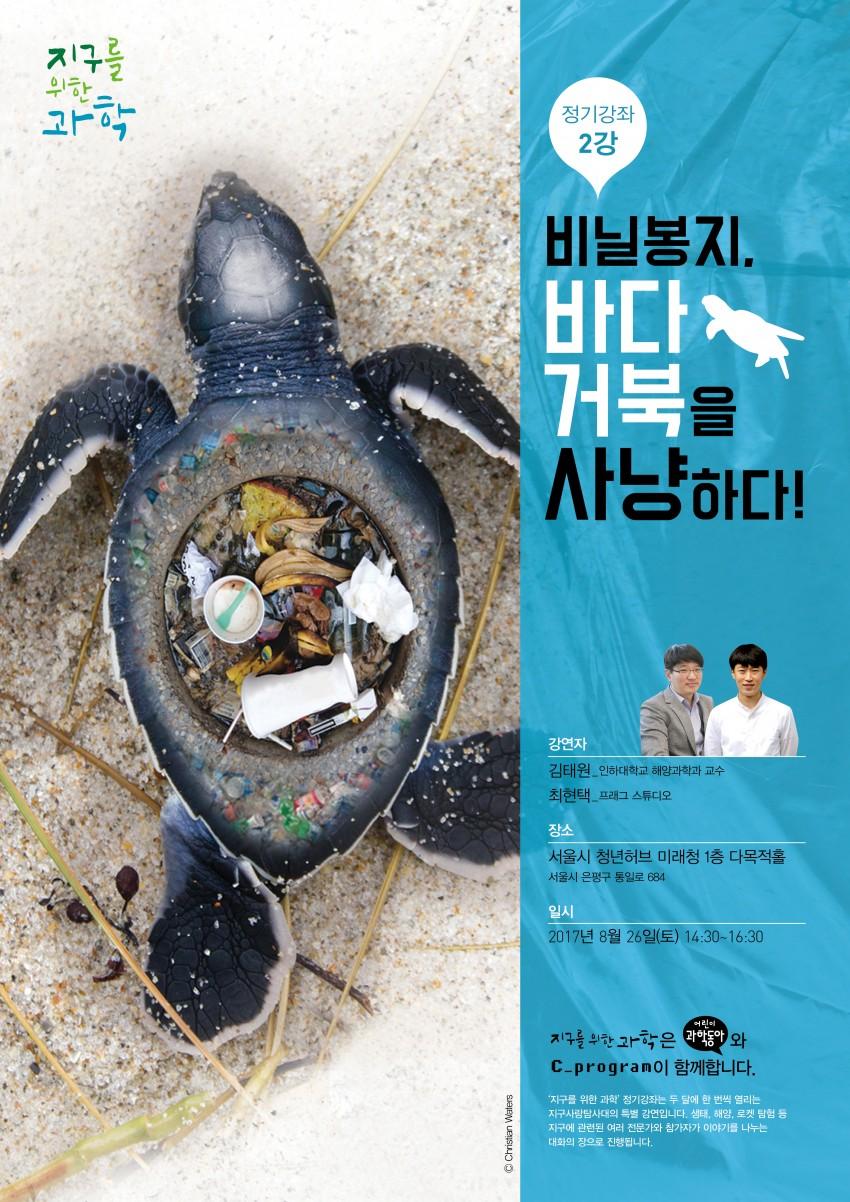 지구를 위한 과학 정기강좌 2강의 포스터. 정기강좌 2강은 플라스틱 쓰레기로 고통받는 바다거북 등 바다 생물의 이야기를 다뤘다. 쓰레기와 합성한 바다거북 이미지는 미국의 디자이너 크리스티안 워터스의 작품이다. - 어린이과학동아 제공